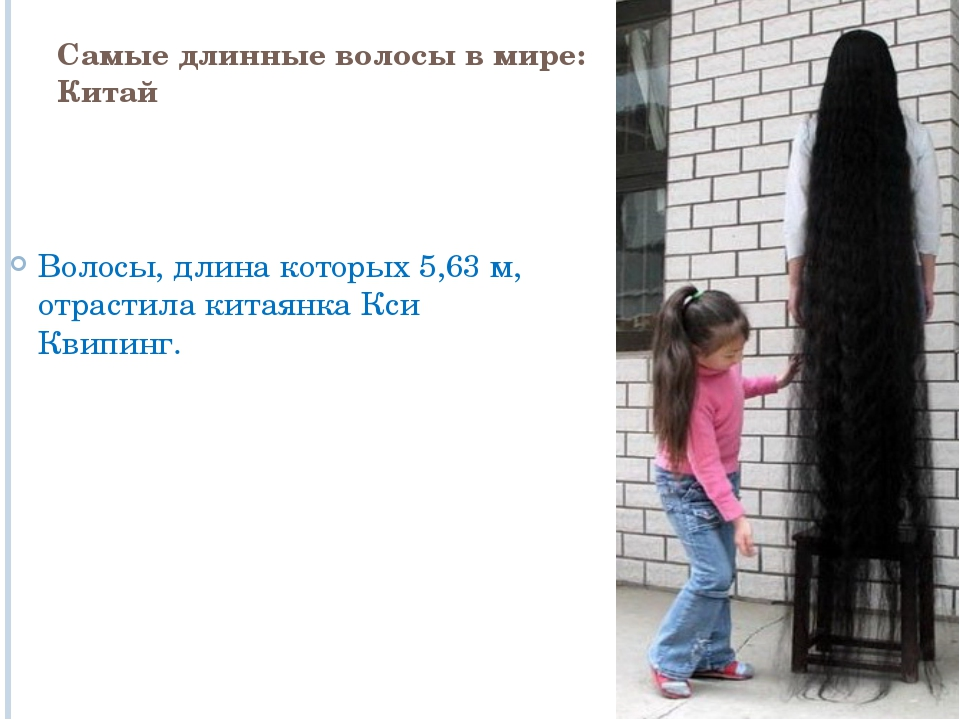 Самые длинные волосы в мире: Китай Волосы, длина которых 5,63 м, отрастила ки...
