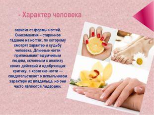 - Характер человека зависит от формы ногтей. Онихомантия – старинное гадание