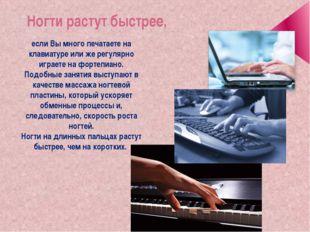 Ногти растут быстрее, если Вы много печатаете на клавиатуре или же регулярно