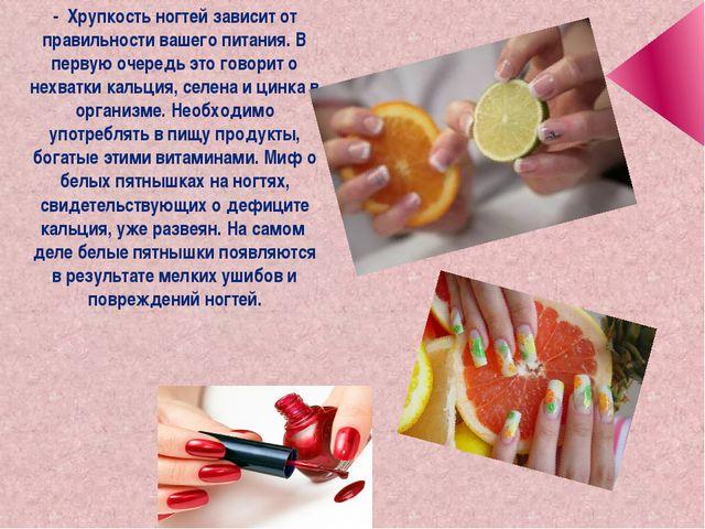 - Хрупкость ногтей зависит от правильности вашего питания. В первую очередь...