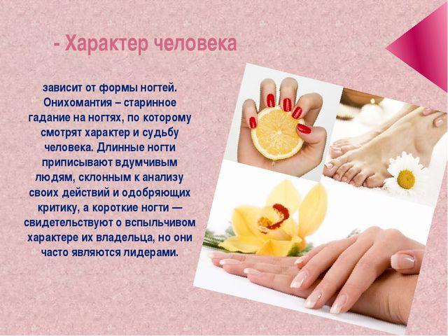 - Характер человека зависит от формы ногтей. Онихомантия – старинное гадание...