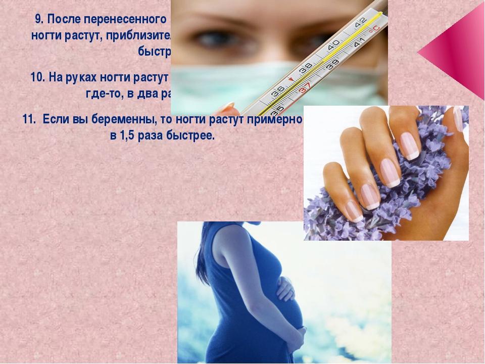 9. После перенесенного гриппа или простуды ногти растут, приблизительно, на 2...