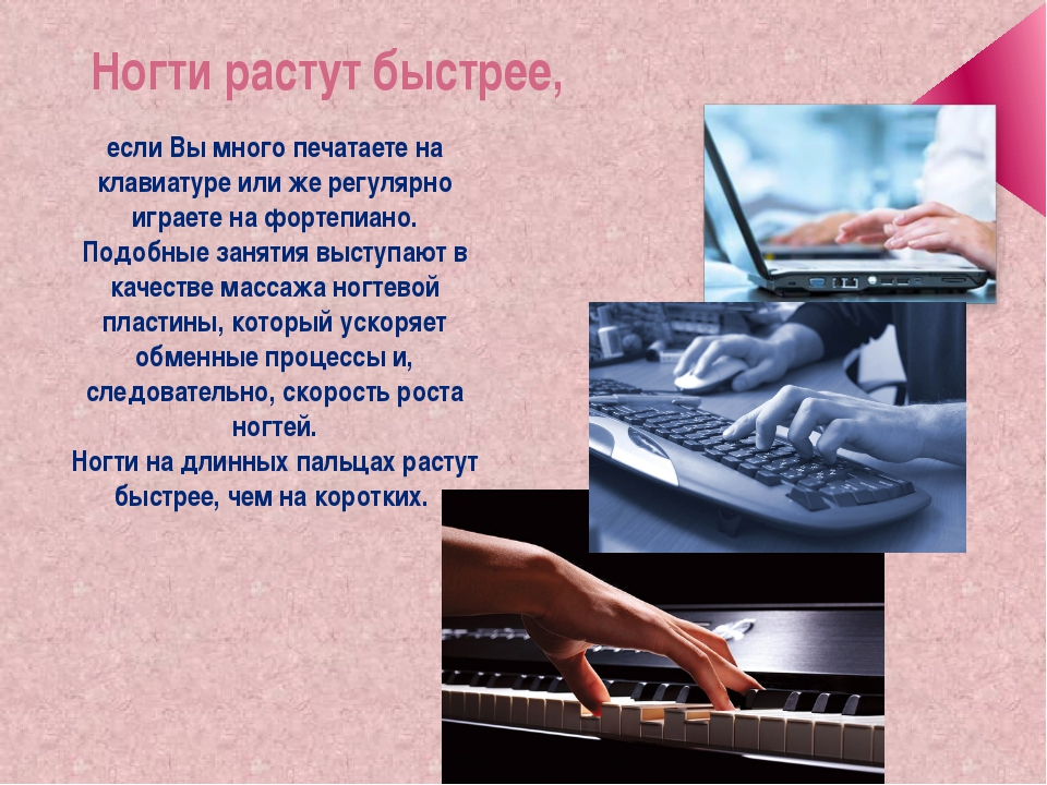 Ногти растут быстрее, если Вы много печатаете на клавиатуре или же регулярно...