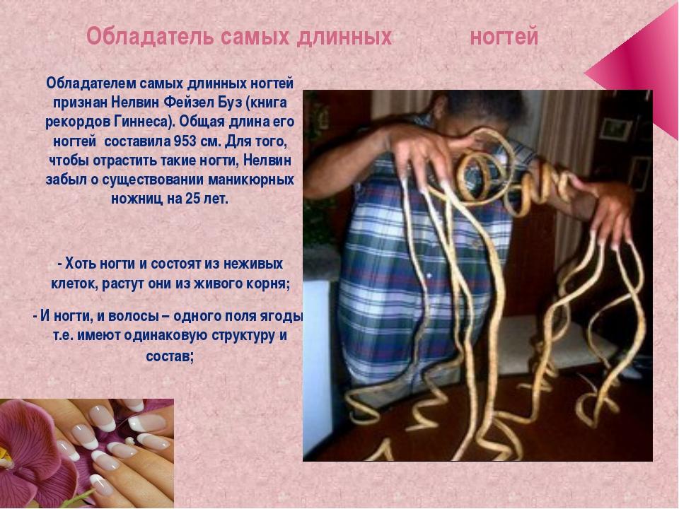 Обладатель самых длинных ногтей Обладателем самых длинных ногтей признан Нелв...