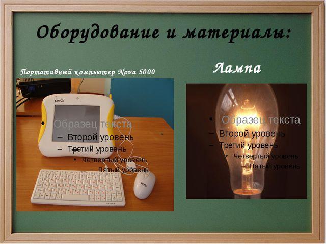Оборудование и материалы: Портативный компьютер Nova 5000 Лампа
