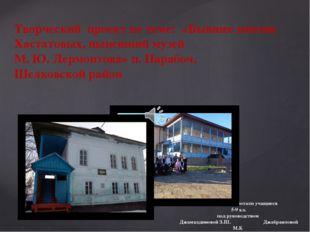 Творческий проект по теме: «Бывшее имение Хастатовых, нынешний музей М. Ю. Ле