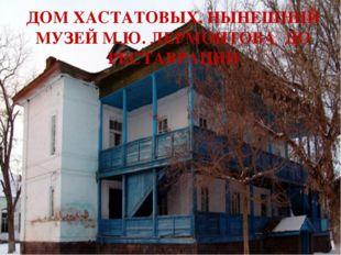 ДОМ ХАСТАТОВЫХ, НЫНЕШНИЙ МУЗЕЙ М.Ю. ЛЕРМОНТОВА ДО РЕСТАВРАЦИИ