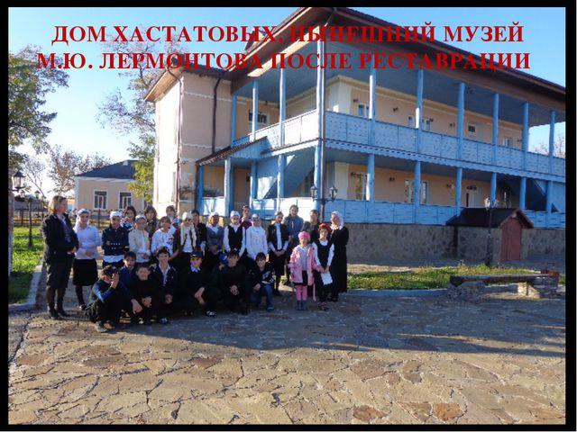 ДОМ ХАСТАТОВЫХ, НЫНЕШНИЙ МУЗЕЙ М.Ю. ЛЕРМОНТОВА ПОСЛЕ РЕСТАВРАЦИИ
