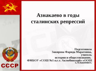 Азнакаево в годы сталинских репрессий Подготовила Закирова Фарида Маратовна,