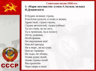 Советские песни 1930-хгг. 3. «Марш энтузиастов» (стихи А.Актиля, музыка И.Ду