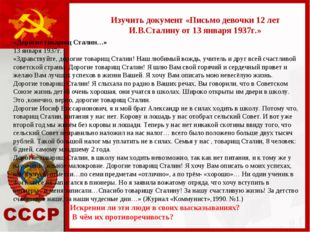 Изучить документ «Письмо девочки 12 лет И.В.Сталину от 13 января 1937г.» «Дор