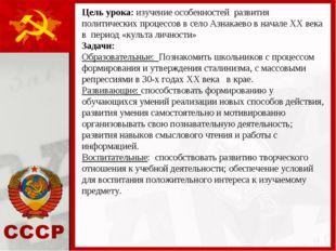 Цель урока: изучение особенностей развития политических процессов в село Азн