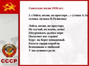 Советские песни 1930-хгг. 1.«Лейся, песня, на просторе…» (стихи А.Ап солона,