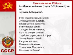 Советские песни 1930-хгг. 2. «Москва майская» (стихи В.Лебедева-Кума ча, муз