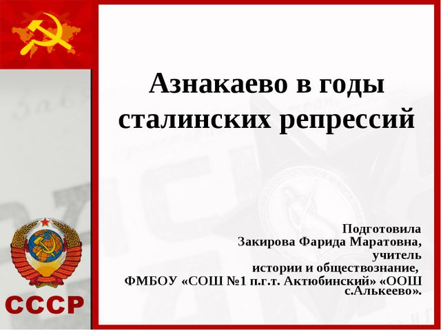 Азнакаево в годы сталинских репрессий Подготовила Закирова Фарида Маратовна,...