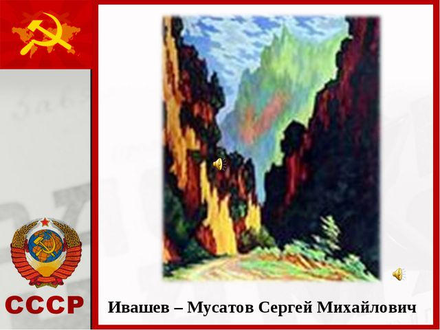 Ивашев – Мусатов Сергей Михайлович