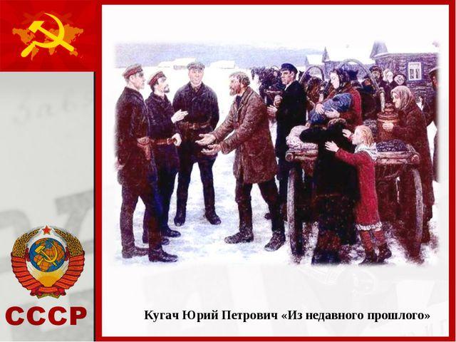 Кугач Юрий Петрович «Из недавного прошлого»