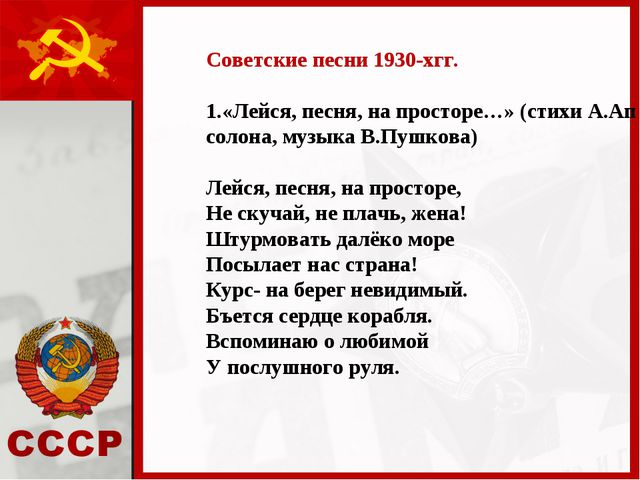 Советские песни 1930-хгг. 1.«Лейся, песня, на просторе…» (стихи А.Ап солона,...