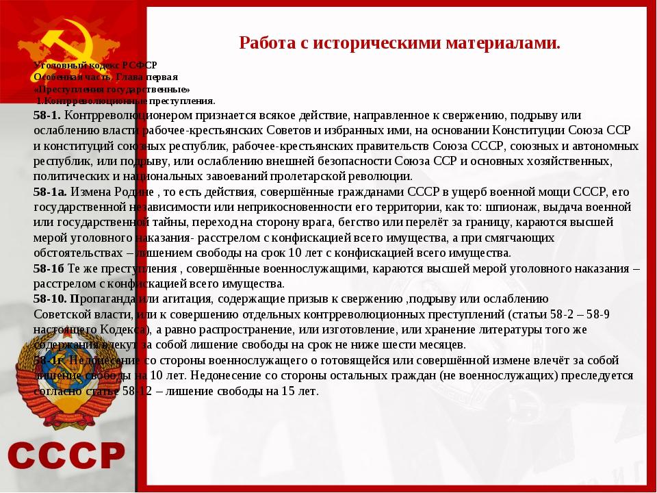 Работа с историческими материалами. Уголовный кодекс РСФСР Особенная часть...