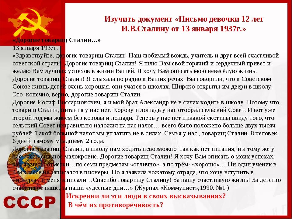 Изучить документ «Письмо девочки 12 лет И.В.Сталину от 13 января 1937г.» «Дор...