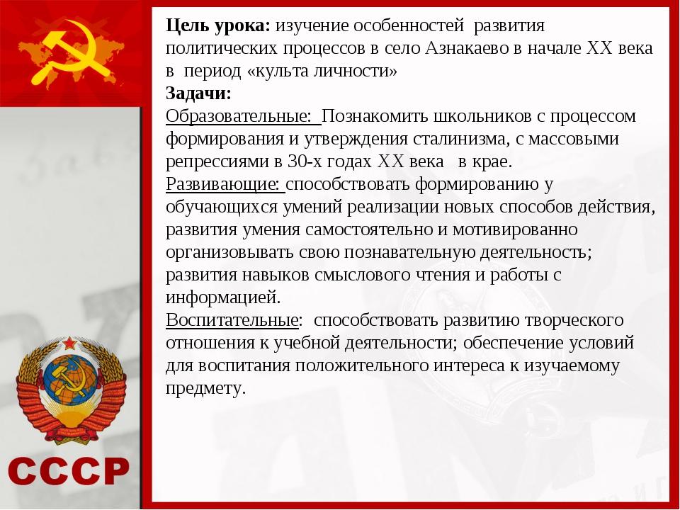 Цель урока: изучение особенностей развития политических процессов в село Азн...