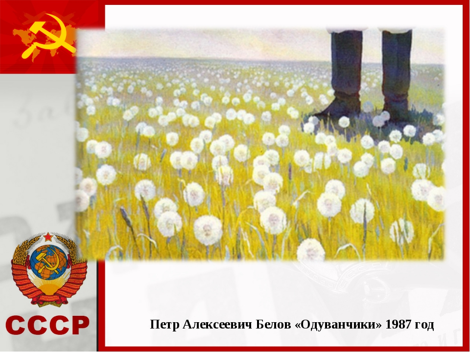 Петр Алексеевич Белов «Одуванчики» 1987 год