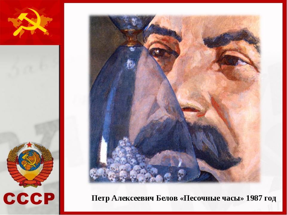 Петр Алексеевич Белов «Песочные часы» 1987 год