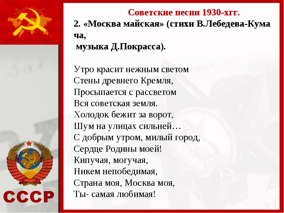 Советские песни 1930-хгг. 2. «Москва майская» (стихи В.Лебедева-Кума ча, муз...