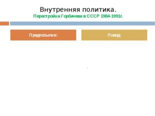 Внутренняя политика. Перестройка Горбачева в СССР 1984-1991г. Приход в руково