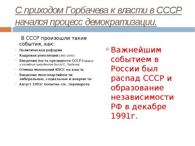С приходом Горбачева к власти в СССР начался процесс демократизации. В СССР п...