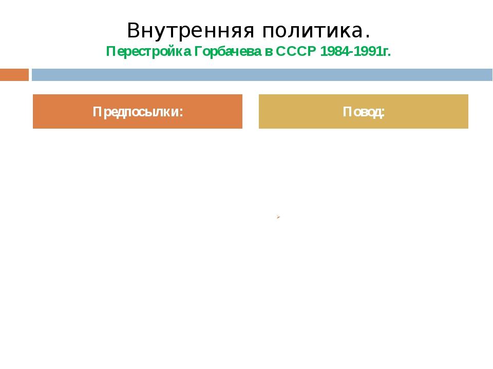 Внутренняя политика. Перестройка Горбачева в СССР 1984-1991г. Приход в руково...