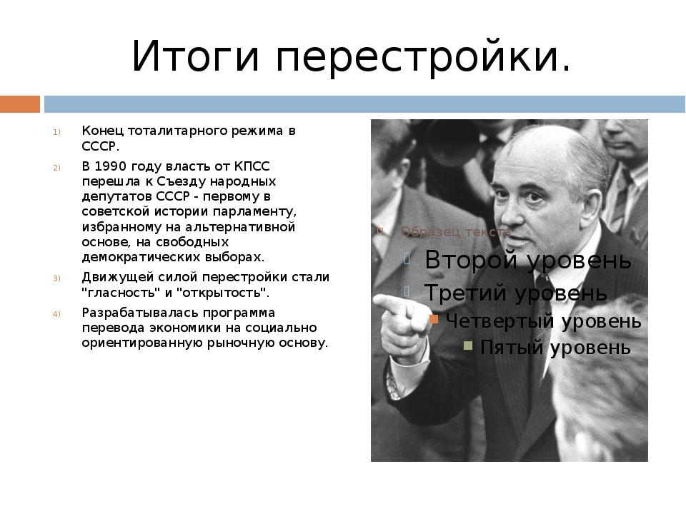Итоги перестройки. Конец тоталитарного режима в СССР. В 1990 году власть от К...