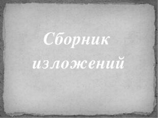 Сборник изложений