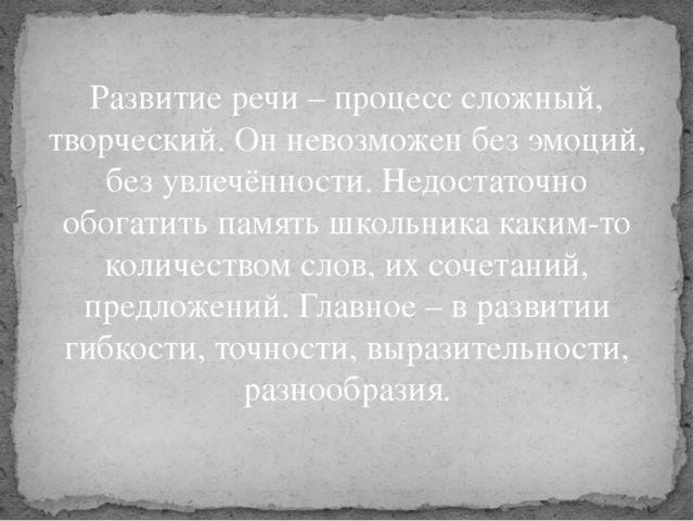 Развитие речи – процесс сложный, творческий. Он невозможен без эмоций, без ув...