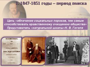 1. 1847-1851 годы – период поиска Цель «обличение социальных пороков, тем сам