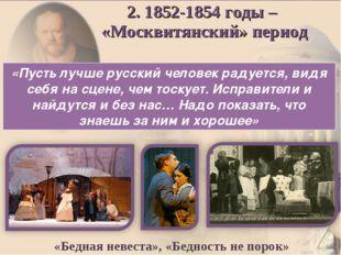 2. 1852-1854 годы – «Москвитянский» период «Пусть лучше русский человек раду