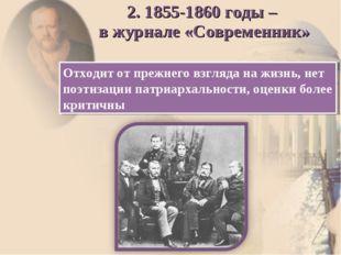 2. 1855-1860 годы – в журнале «Современник» Отходит от прежнего взгляда на ж