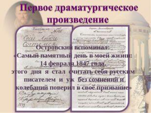 Цели урока: Познакомиться с биографией А. Н. Островского Понять, почему Остро