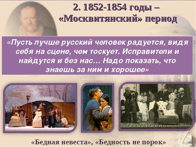2. 1852-1854 годы – «Москвитянский» период «Пусть лучше русский человек раду...