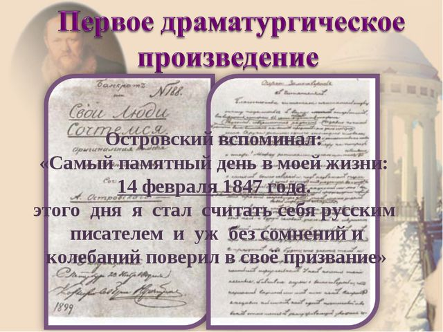 Цели урока: Познакомиться с биографией А. Н. Островского Понять, почему Остро...
