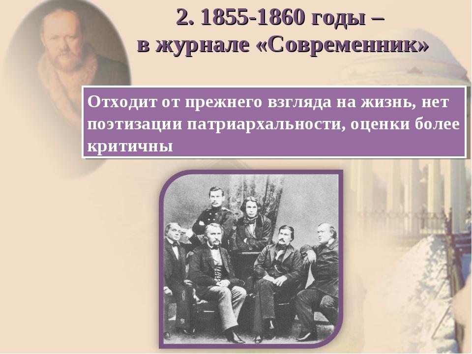 2. 1855-1860 годы – в журнале «Современник» Отходит от прежнего взгляда на ж...