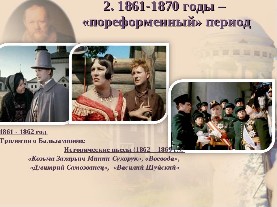 2. 1861-1870 годы – «пореформенный» период 1861 - 1862 год Трилогия о Бальза...