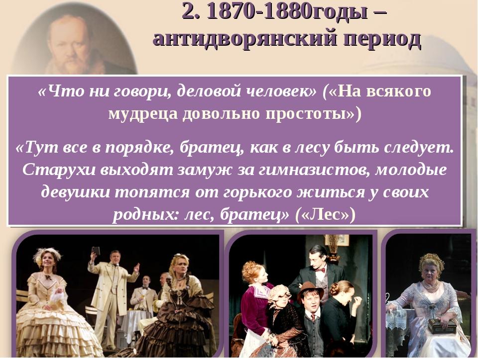 2. 1870-1880годы – антидворянский период «Что ни говори, деловой человек» («...