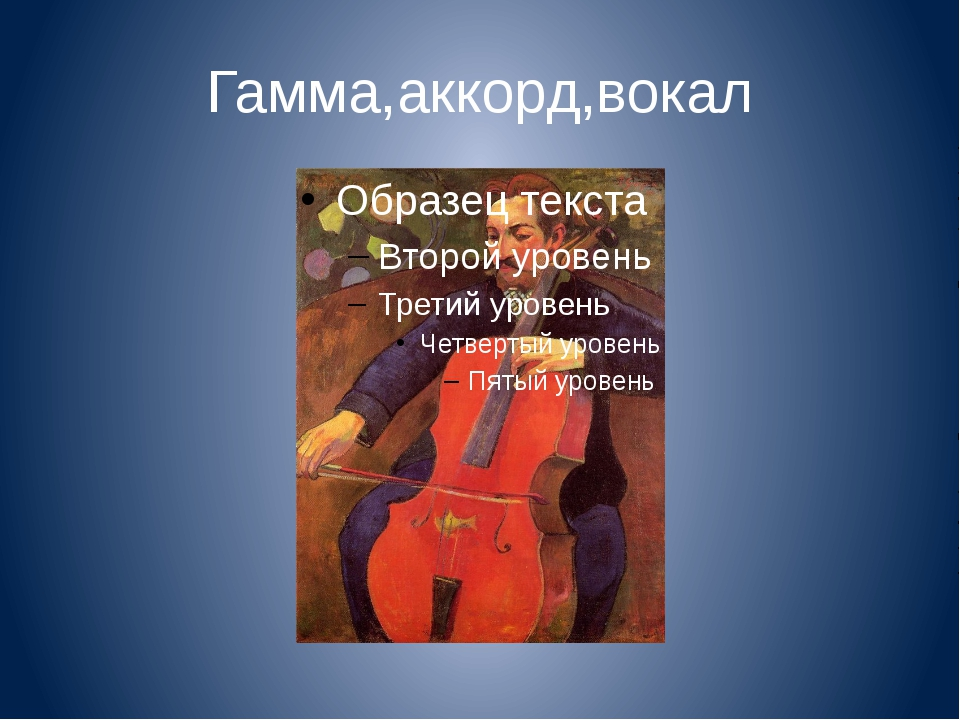 Гамма,аккорд,вокал