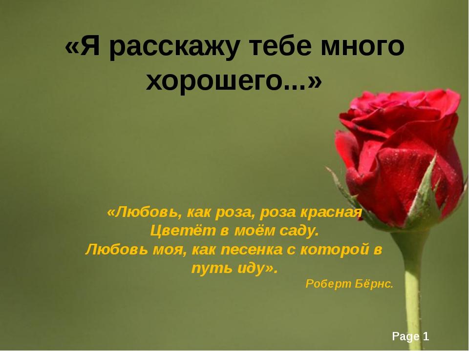 «Я расскажу тебе много хорошего...» «Любовь, как роза, роза красная Цветёт в...