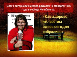 Олег Григорьевич Митяев родился 19 февраля 1956 года в городе Челябинске. «Ка