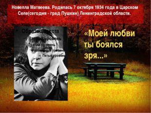 «Моей любви ты боялся зря...» Новелла Матвеева. Родилась 7 октября 1934 года
