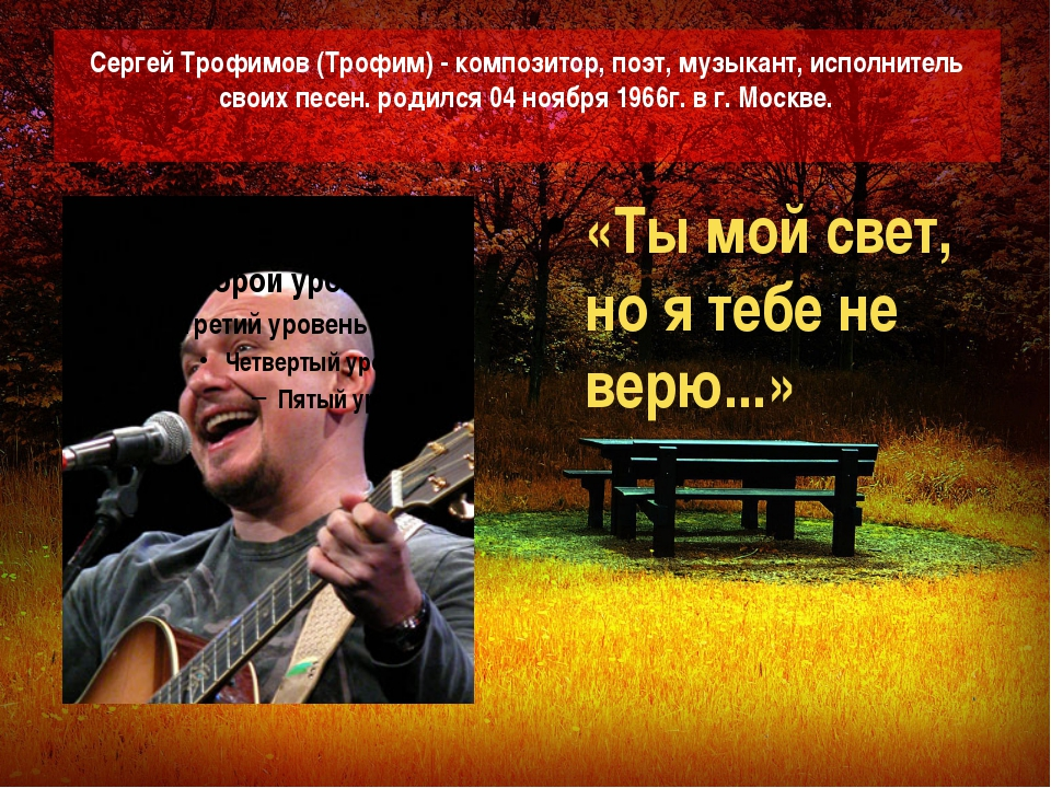 Сергей Трофимов (Трофим) - композитор, поэт, музыкант, исполнитель своих песе...