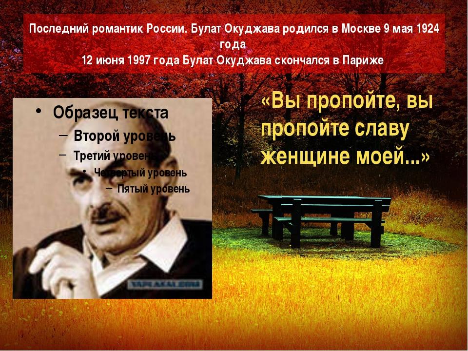 Последний романтик России. Булат Окуджава родился в Москве 9 мая 1924 года 12...