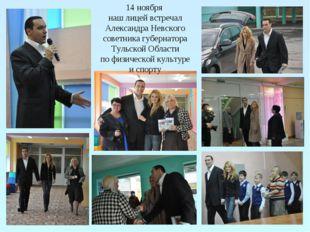 14 ноября наш лицей встречал Александра Невского советника губернатора Тульск